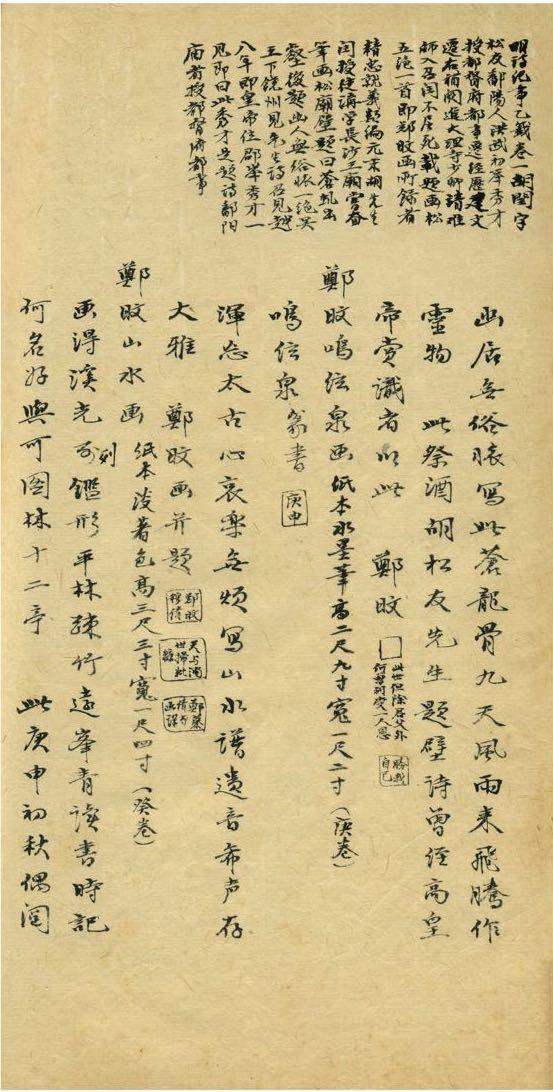 汪世清手稿(二)