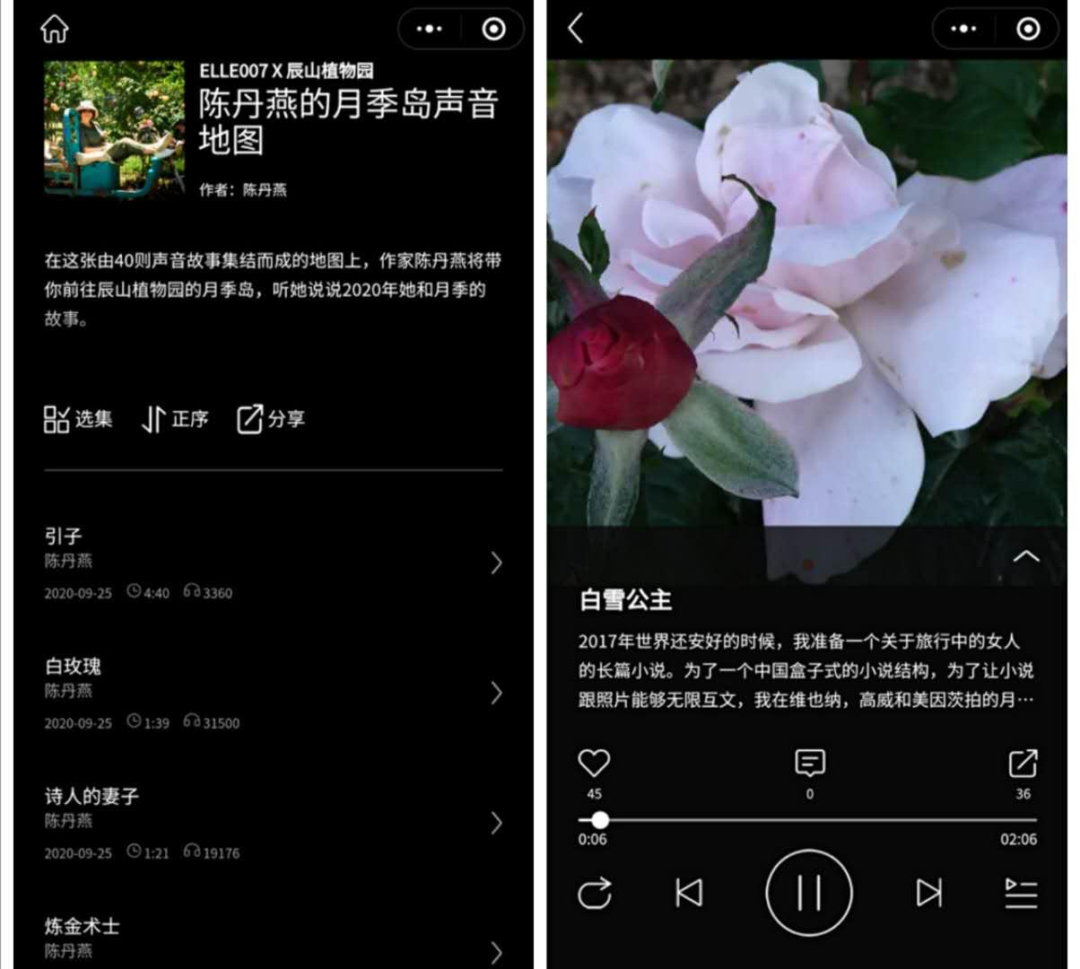 """""""陈丹燕月季故事声音地图""""。ELLE007是ELLE在2020年推出的全新音频产品,除了同名小程序之外,也可以喜马拉雅、Applepodcasts和QQ音乐等平台搜索收听。"""