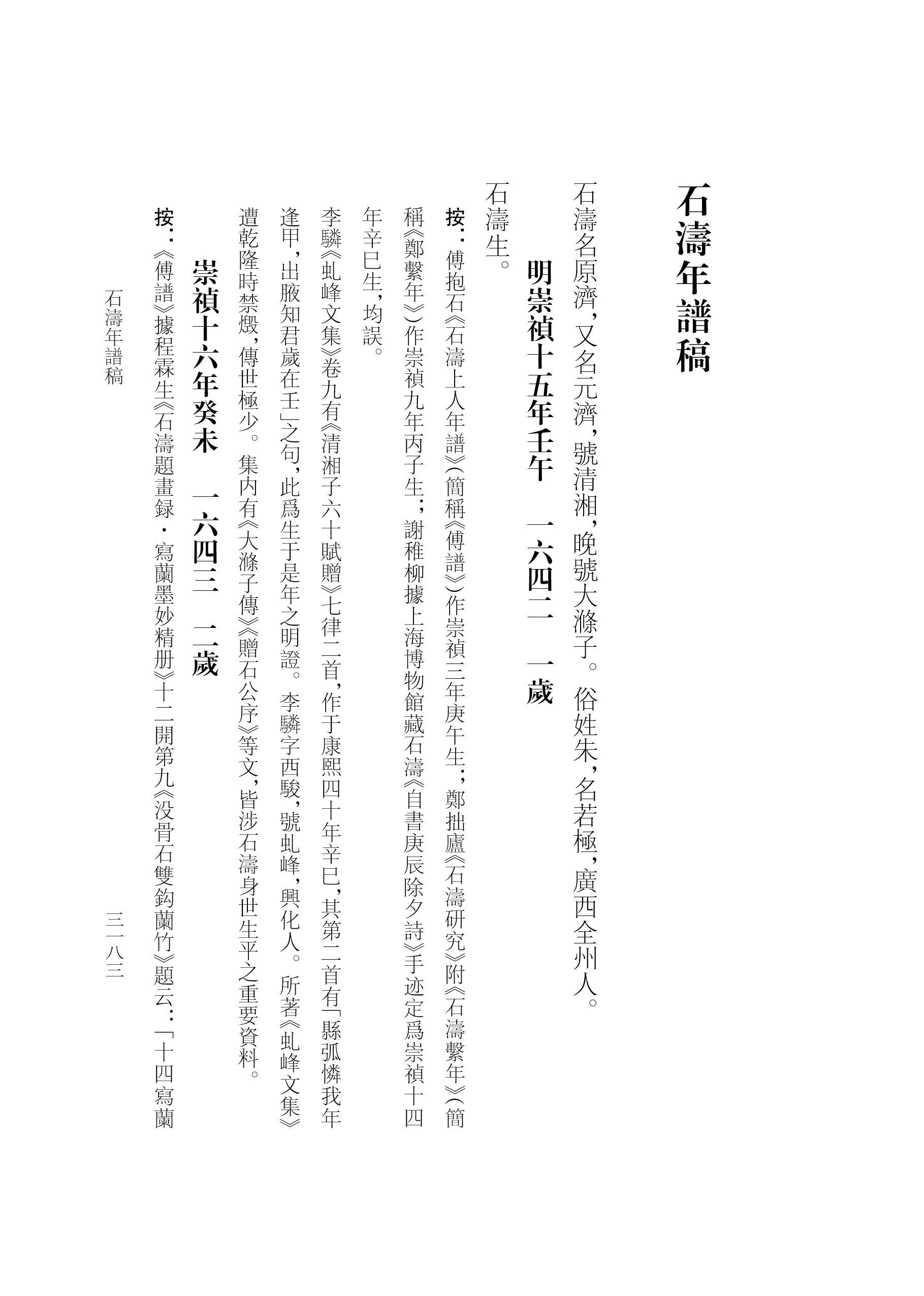 石涛年谱稿