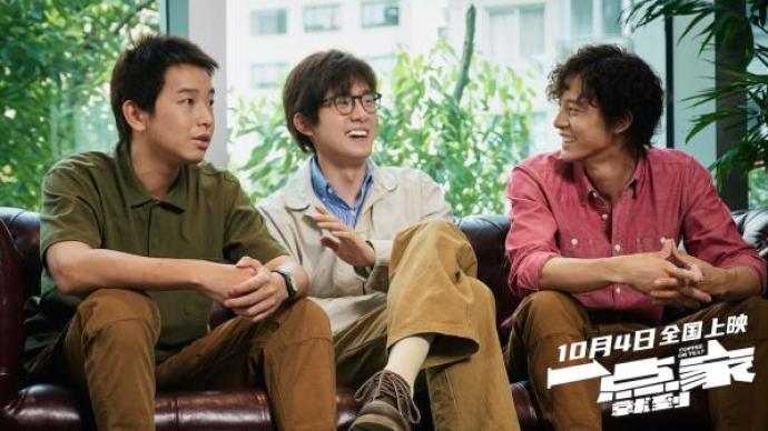 《一点就到家》:刘昊然、彭昱畅和尹昉演绎年轻人的三种状态