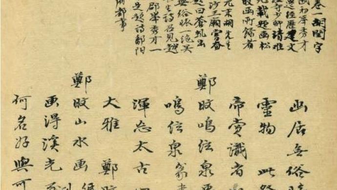 汪世清先生與藝術史研究領域的乾嘉學風