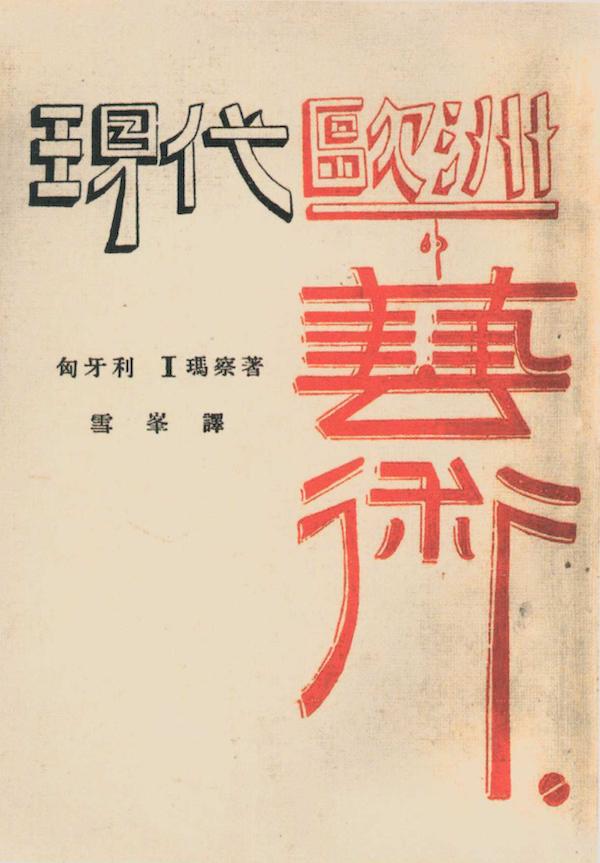 冯雪峰译 《当代欧洲的艺术》