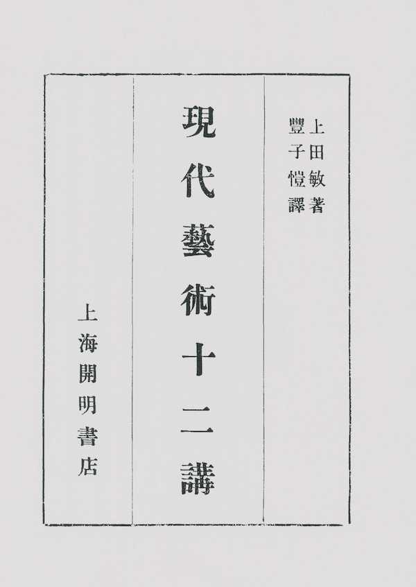 丰子恺译《当代艺术十二讲》