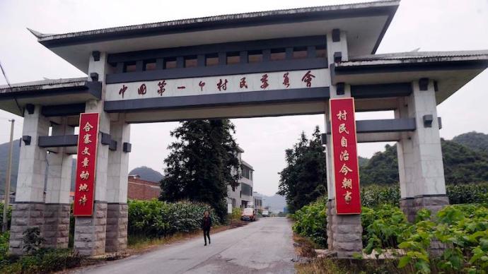 云会议|田野政治学:国家化、地方性与村民自治