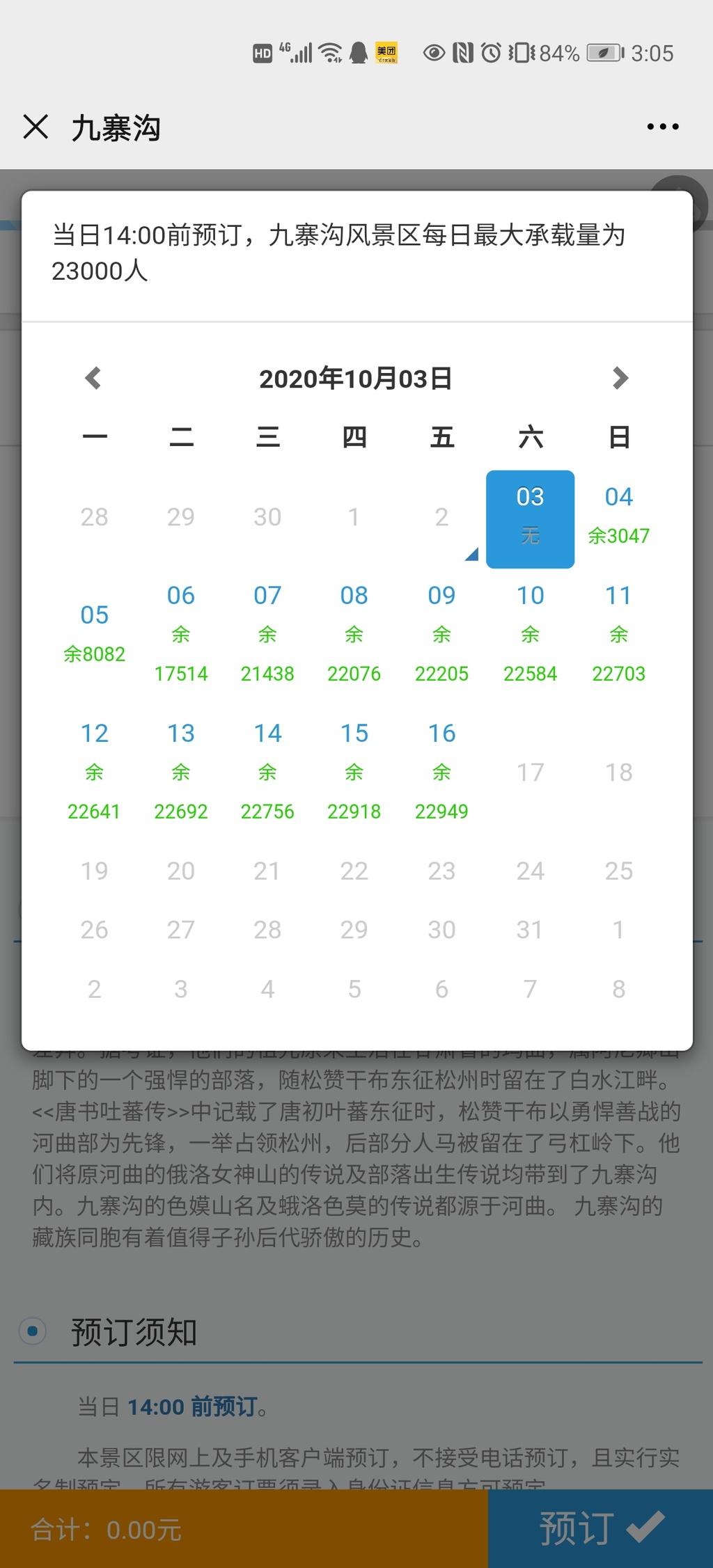 九寨沟景区10月2日和3日门票已售罄_直击现场_澎湃新闻-The Paper