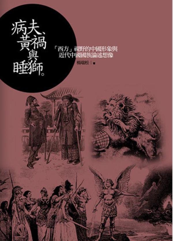 阮晓庆评《精神的复调》︱催眠术与近代中国