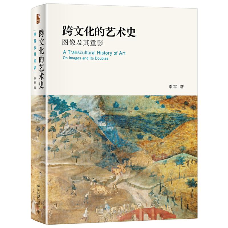 《跨文化的艺术史:图像及其重影》,李军著,北京大学出版社2020年10月版