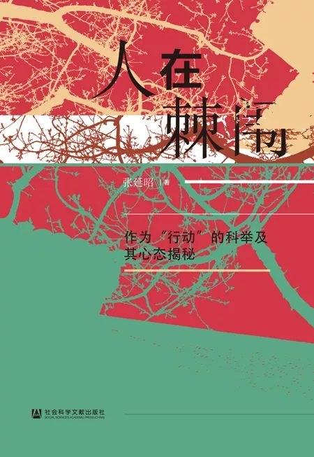 """《人在棘闱:作为""""行动""""的科举及其心态揭秘》,张延昭著,社会科学文献出版社2019年12月版,391页,148.00元"""