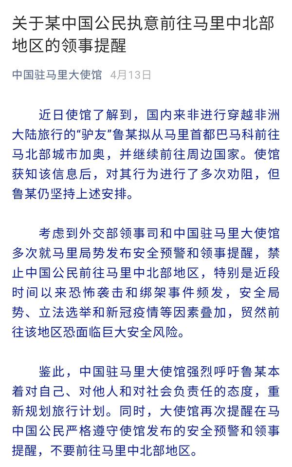 4月,中国驻马里大使馆发的第一封公开信