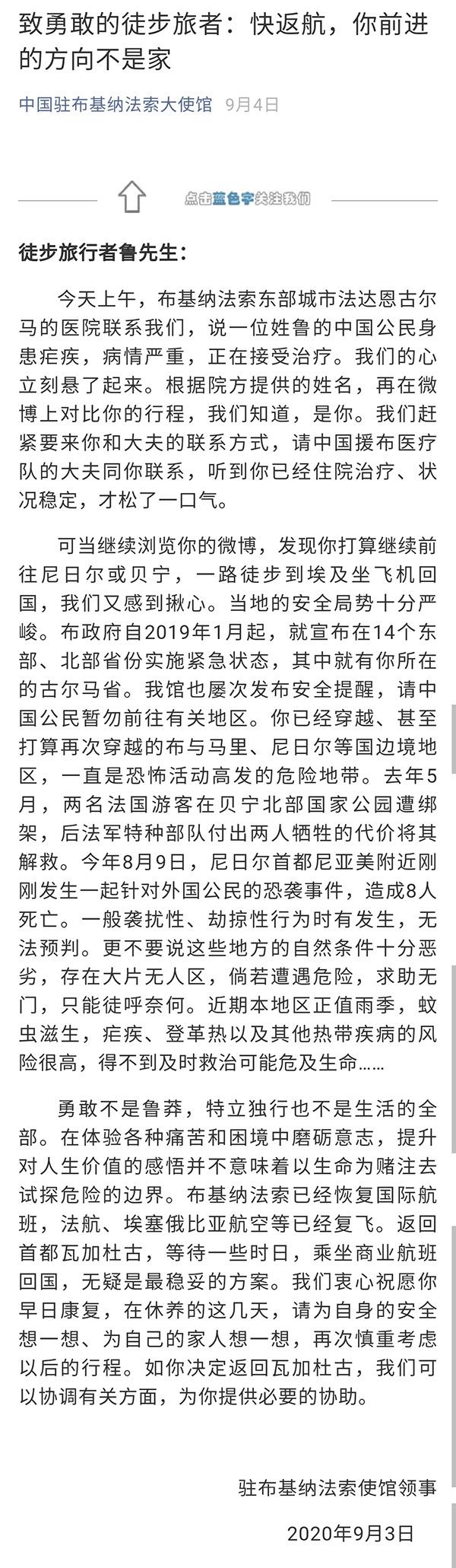 9月,中国驻布基纳法索大使馆发的第二封公开信