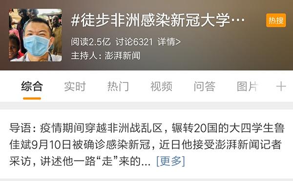 鲁佳斌回应质疑的话题阅读量已达2.5亿