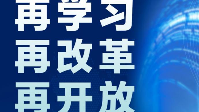 浦东与深圳联动创新研讨会|预告:再学习,再改革,再开放