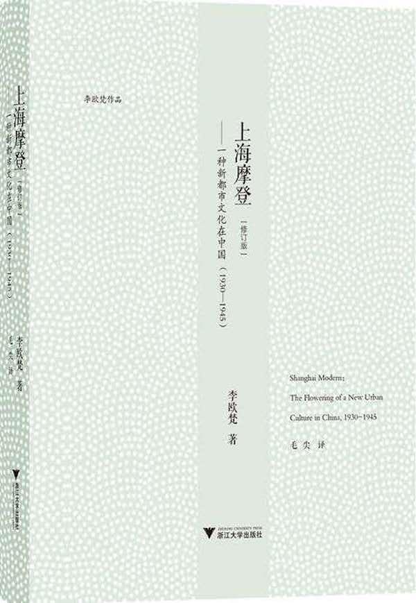 李欧梵著《上海摩登》