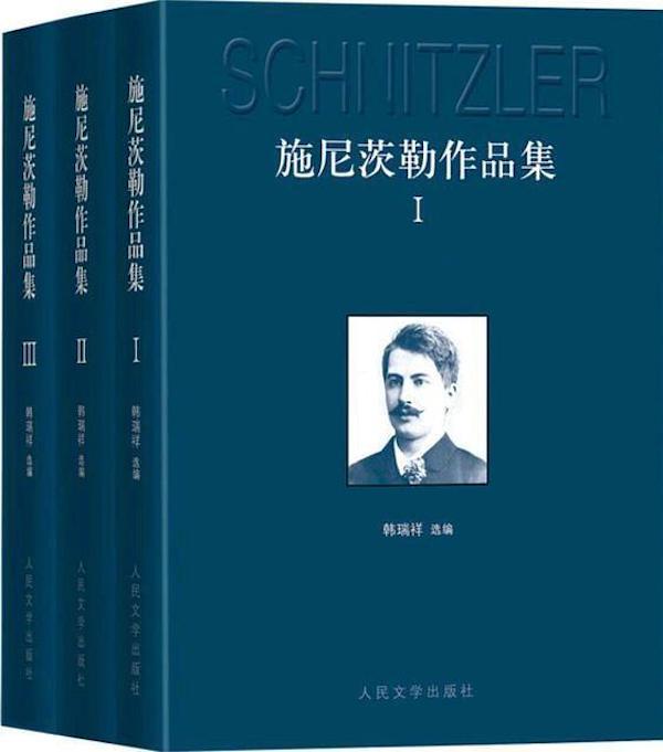 新近出版的三卷本《施尼茨勒作品集》,韩瑞祥编译