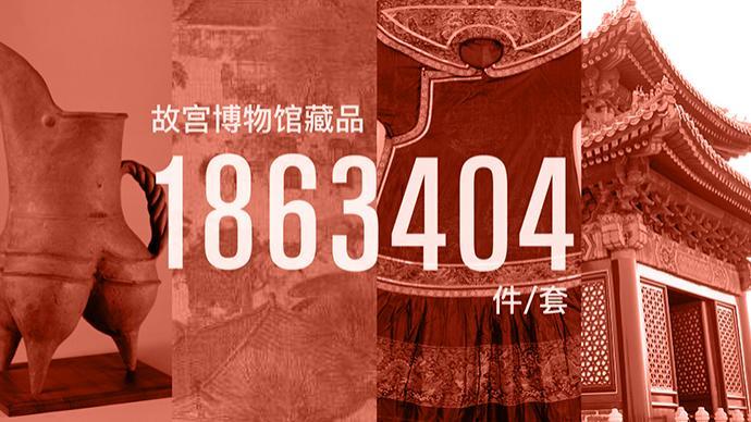 紫禁城600年|不僅是宮殿更是人民的博物院