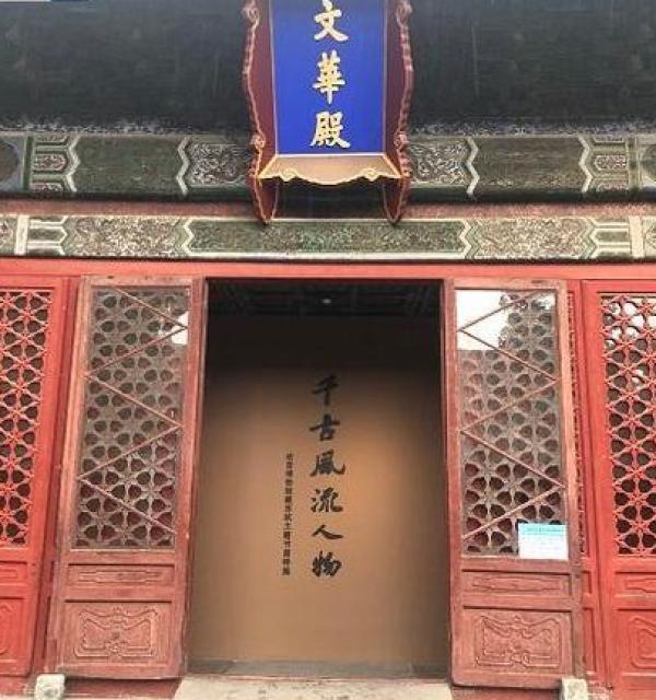 """故宫""""千古风流人物——苏轼主题书画特展""""入口处现场"""