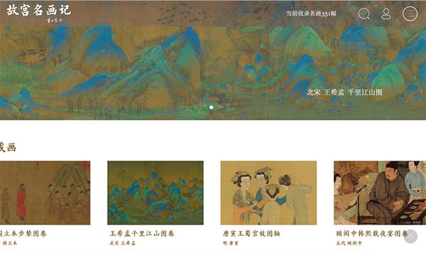 故宫对文物进行数字化采集后的一些栏目