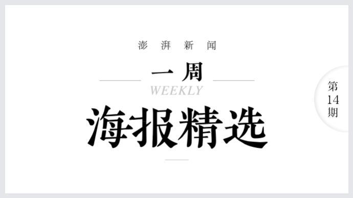 列车上的风景|澎湃海报周选(10.5-10.11)