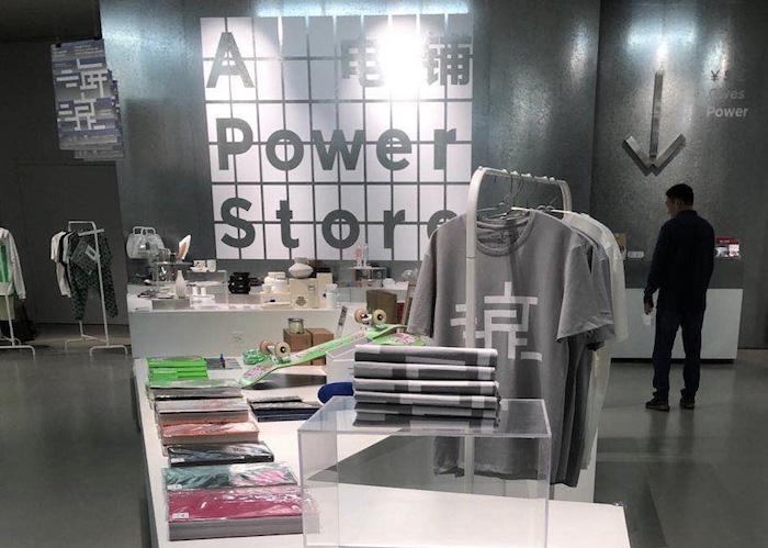 """上海当代艺术博物馆衍生品商店""""电铺"""""""