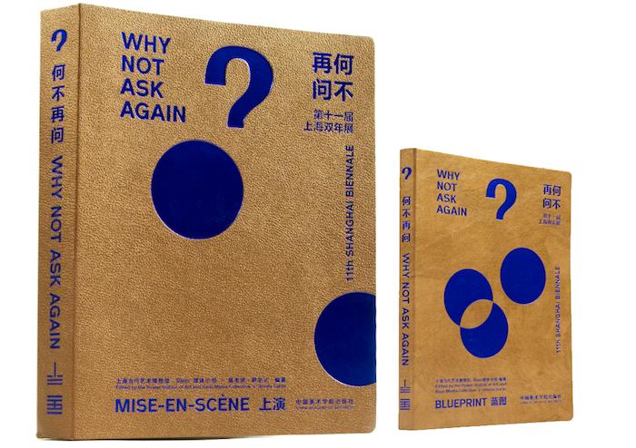 """""""何不再问+蓝图""""第11届上海双年展出版物"""