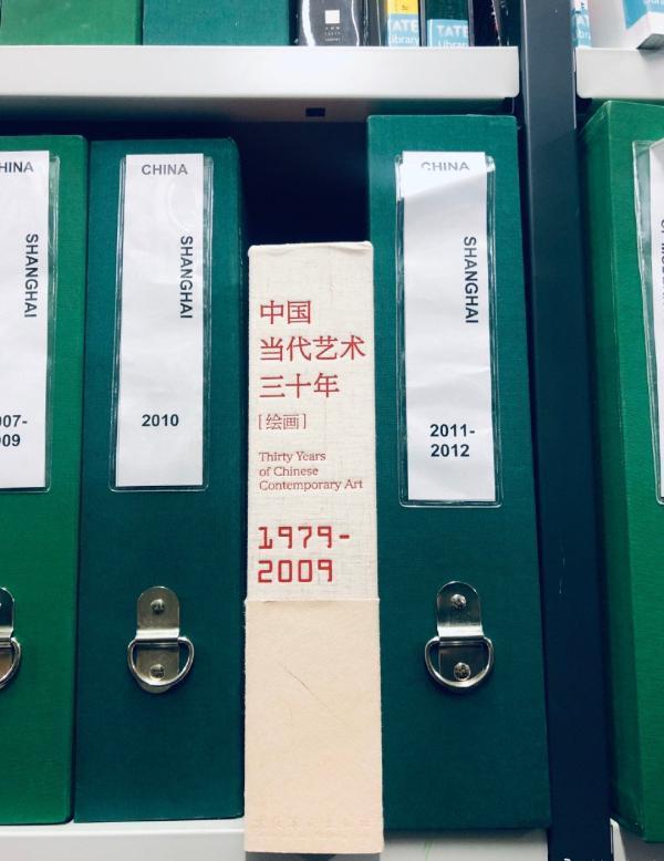 """英国泰特不列颠美术馆档案中心中有关上海艺术的收藏,其中有上海民生现代美术馆开馆展""""中国当代30年""""的文献资料"""