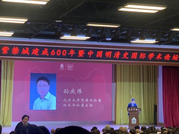 紫禁城建成600年暨中国明清史国际学术论坛现场