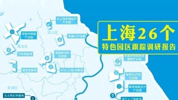 26特色園區跟蹤調研|中期成果①上海IC產業補鏈強鏈之路