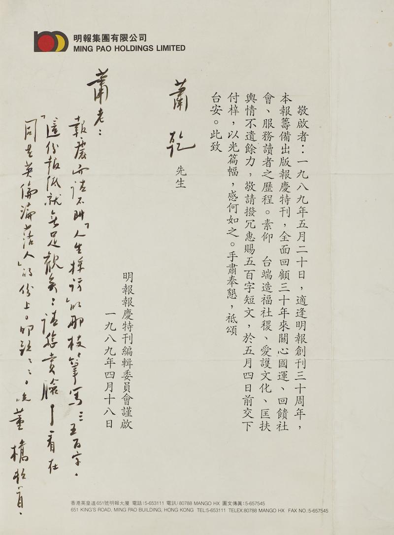 《明报》创刊三十周年时董桥写给萧乾的征稿信