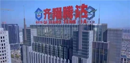 齐翔腾达化工股份有限公司