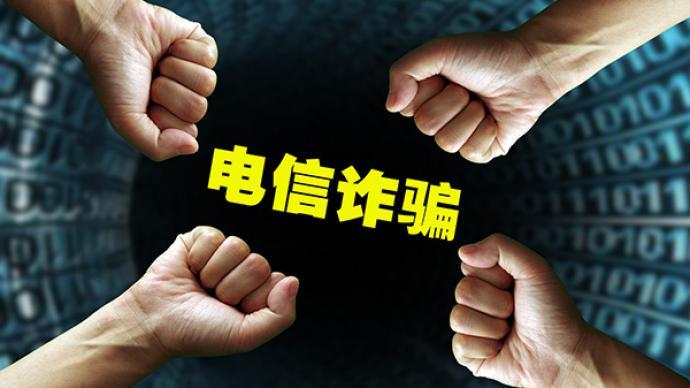 駐法國大使館再次提醒在法中國公民謹防電信詐騙