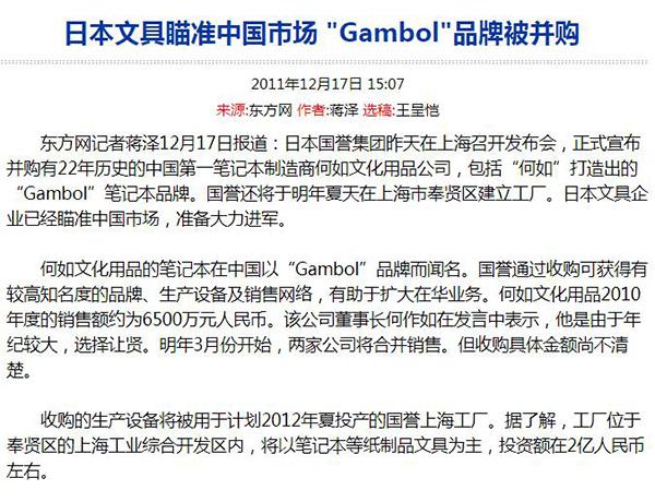 2011年,国誉完成收购何如文化用品有限公司,并准备在上海奉贤设厂的新闻