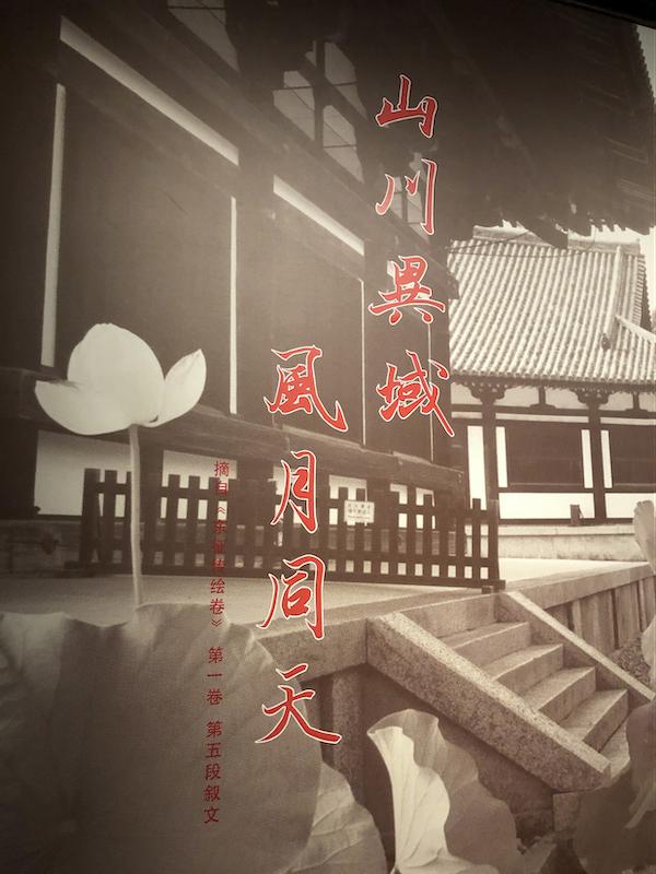 """曾引起广泛共鸣的日本支援武汉物资上显目的""""山川异域,风月同天""""诗句,与""""唐招提寺鉴真文物特展""""中在展文物相关。"""