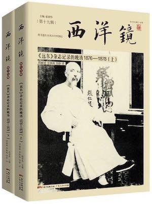 《〈远东〉杂志记录的晚清 1876—1878》