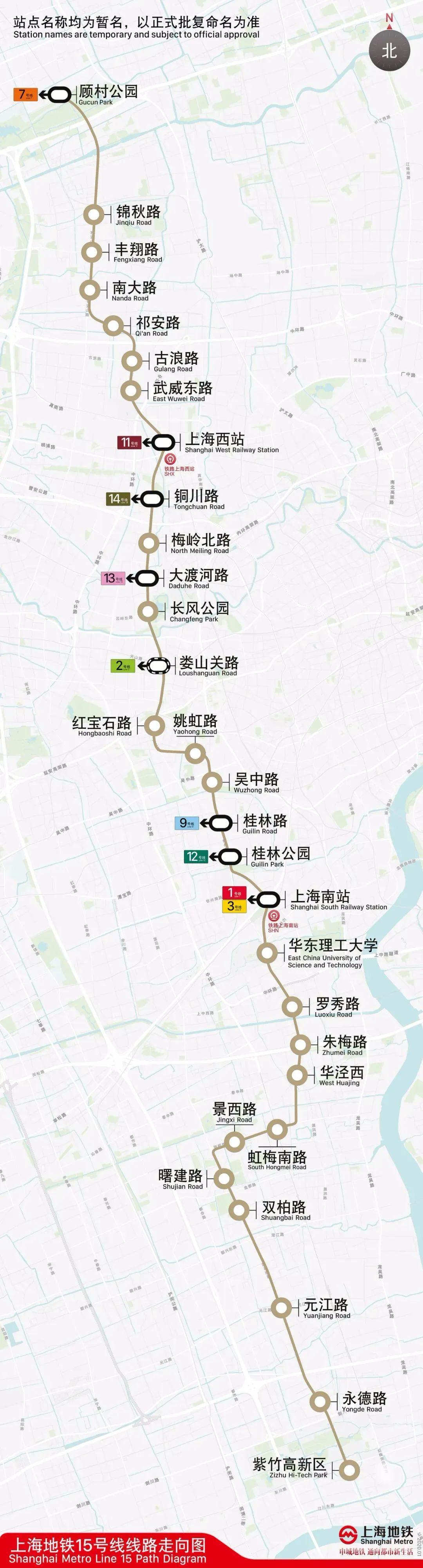站点名称均为暂名,以正式批复名为准。