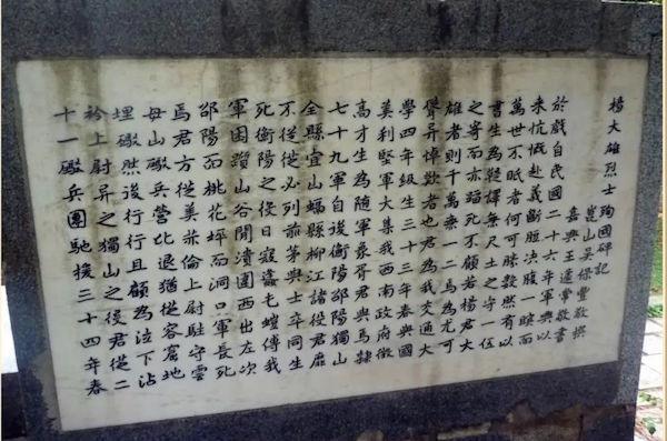 图:《杨大雄烈士殉国碑记》