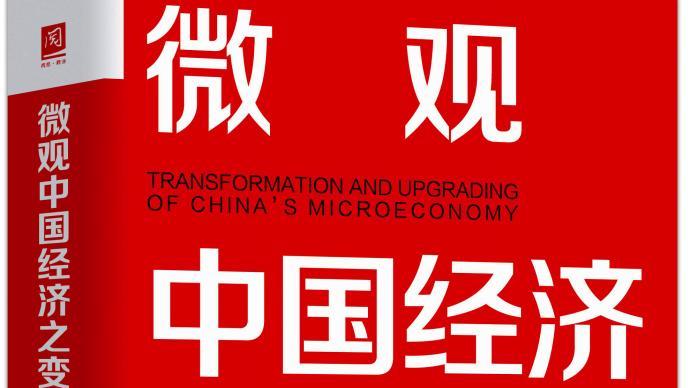《微观中国经济之变》出版发行:31家企业转型发展历程