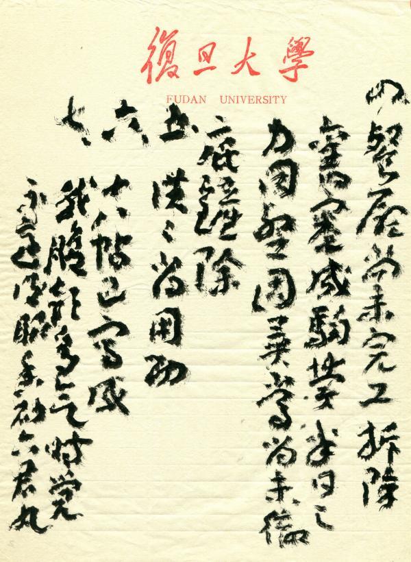 王蘧常先生的绝笔信《熊儿帖》(选页)