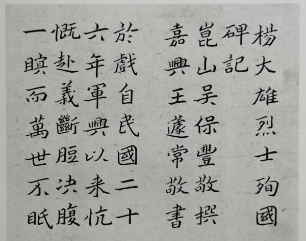 《杨大雄烈士殉国碑记》书丹(局部)