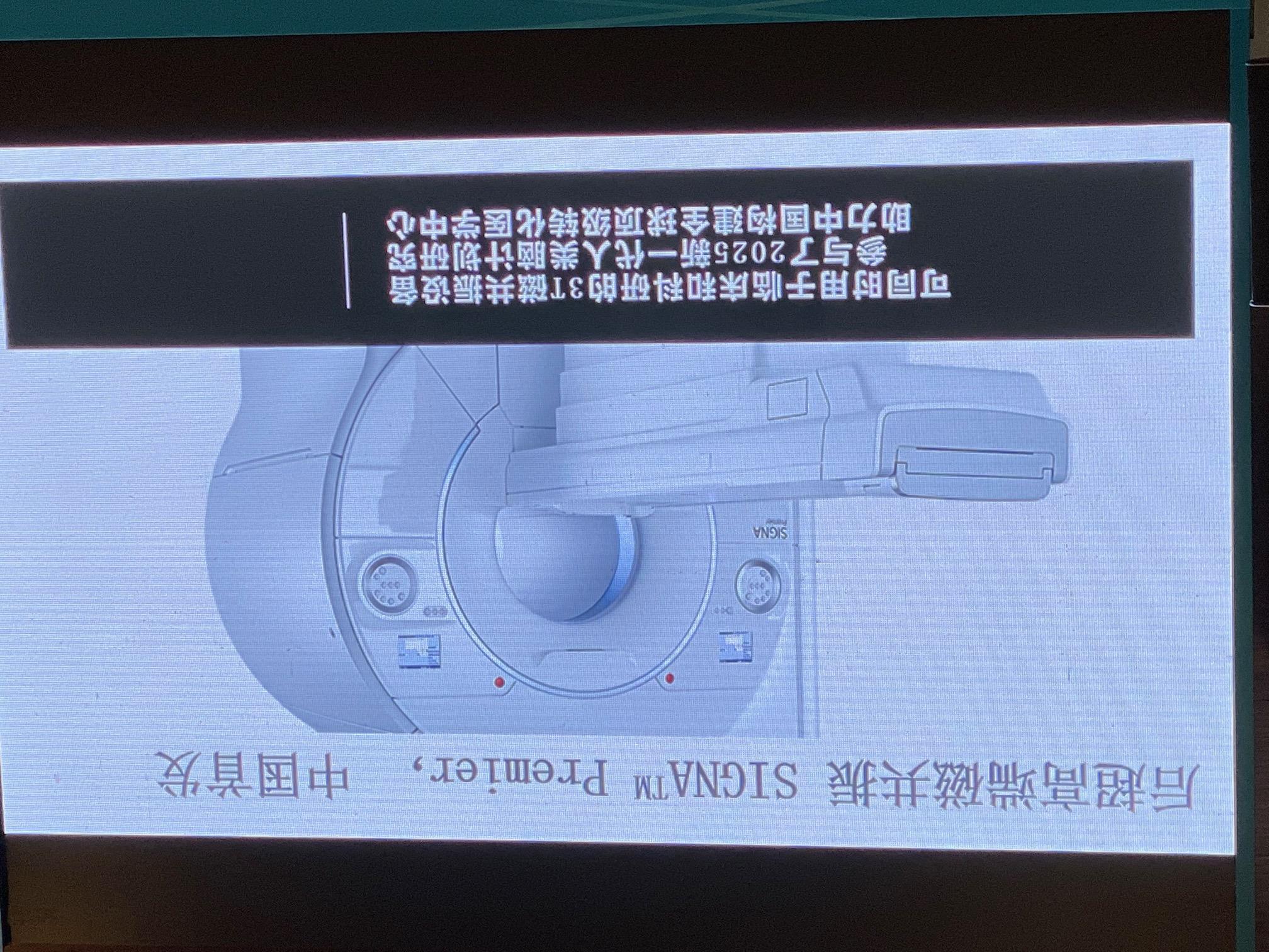 GE医疗将在进博会上中国始发全球最新的超高端核磁共振产品SIGNA Premier