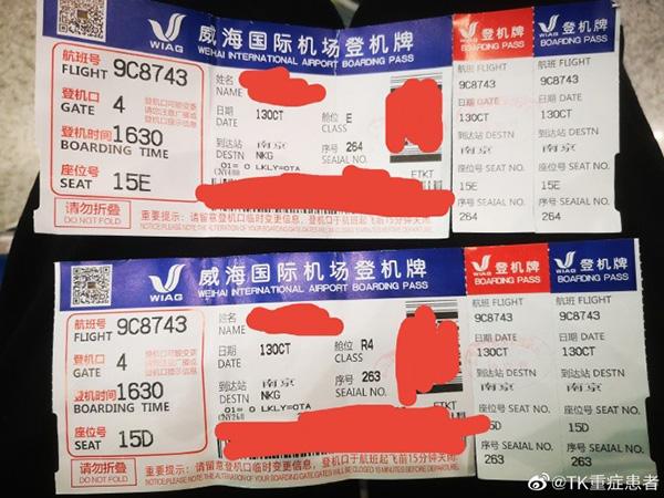 当事人乘坐的航班机票