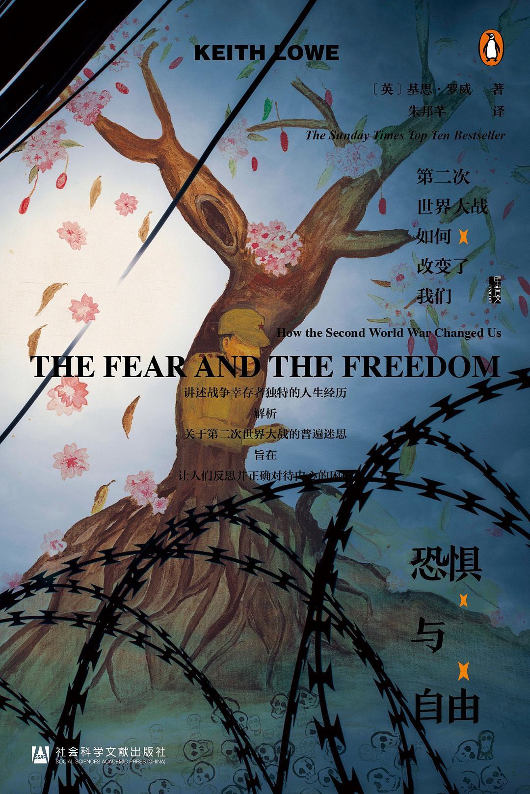 《恐惧与自由:第二次世界大战如何改变了我们》,[英] 基思·罗威著,朱邦芊译,社会科学文献出版社,2020年7月版,637页,99.00元