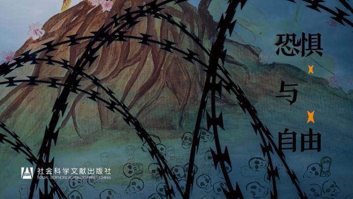 李公明︱一周书记:重温二十世纪的恐惧与……自由
