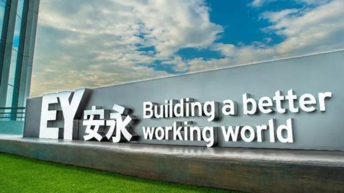 安永全球主席狄思博:上海是全球投资力量的重要选择地