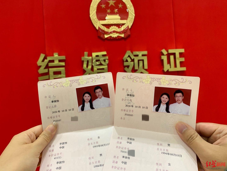 二人的结婚证