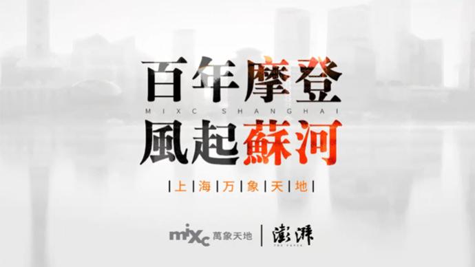 风起苏河丨直击现场:历史肌理中生长的上海时髦场