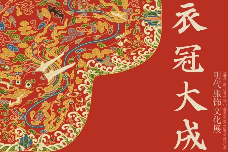 """""""衣冠大成——明代服饰文化展""""海报"""