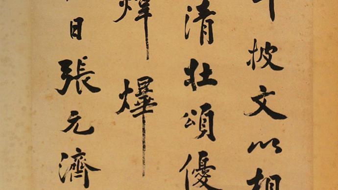 中国近现代新闻出版博物馆获赠张元济手迹等珍贵史料