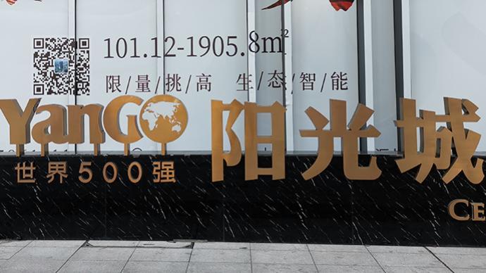 阳光城9月销售1472亿元,全年目标超2000亿元