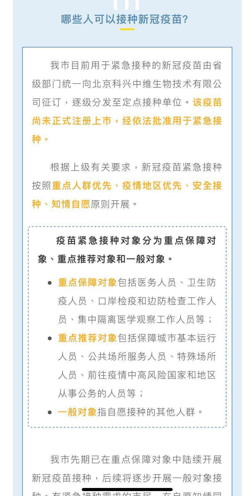 """浙江嘉兴市疾控中心发布接种细则,称此次浙江用于紧急接种的新冠疫苗为""""北京科兴中维生物技术有限公司""""所研发。"""
