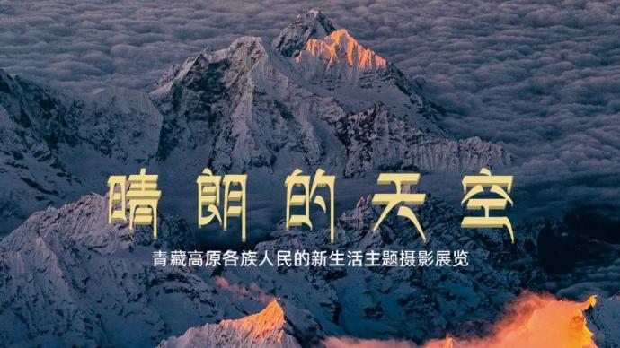 晴朗的天空——青藏高原各族人民的新生活主题摄影展在京开幕